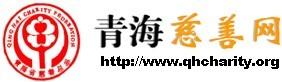 青海省慈善总会