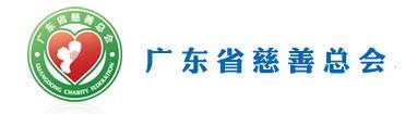 广东省慈善总会