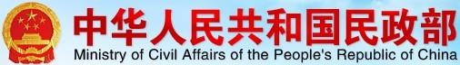 中国民政部