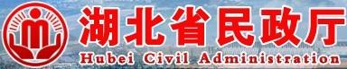 湖北省民政厅