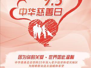 9.5中华慈善日-因为你的关爱·世界如此温暖
