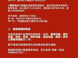 黄冈市新型冠状病毒感染的肺炎防控捐赠通告