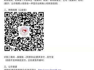黄冈市慈善总会接受冠状病毒防治捐款方式
