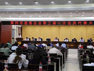 黄冈市慈善总会第三届一次会员代表大会在黄州召开